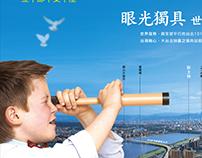 2008 新和廣告