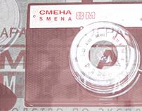 SMENA 8M CMEHA