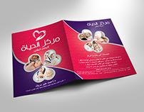 AlHayah Presentation Folder