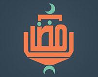 تصميمات رمضان عام 1439هـ ، 2018م