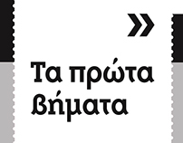 ΤΑ ΠΡΩΤΑ ΒΗΜΑΤΑ - FIRST STEPS