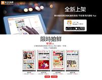 TEK1505D0001 DATA原版報紙APP行銷網頁優惠活動相關美編製作