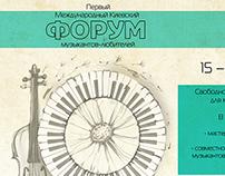 Международный Киевский Форум музыкантов-любителей