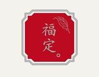 2014 Shanghai Simple Life Festival Yu-Cha
