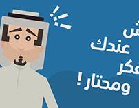 الفارسي للطائرات الورقيه مشروع موشن جرافيك الكويتيه
