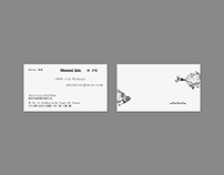 《淹煙 Yen Yen》名片設計 Business Card Design