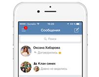Концепт сообщений Вконтакте для конкурса