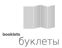 Буклеты booklets