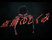 laser Jacket for Yoshii Kazuya