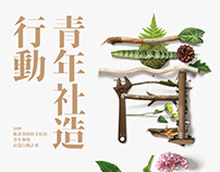 2019青年社造行動NEW TAIPEI CITY COMMUNITY EMPOWERMENT