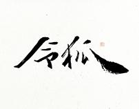 calligraphy、brand、logo,character design,中国书法,字体,上一期白色背景