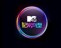MTV《妃常有型》logo design