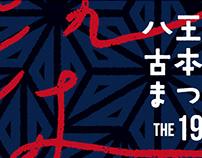 Hachioji Used-Book Festival Vol.19