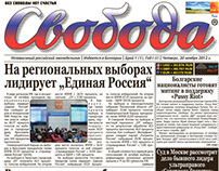 """Project - Russian Newspaper """"Freedom"""" ver. 1.0"""