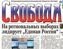"""Project - Russian Newspaper """"Freedom"""" ver. 2.0"""