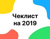 Чеклист для хороших дел — 2019 год