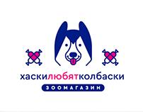 Логотип для зоомагазина Logo for pet shop