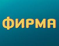 Font Firma