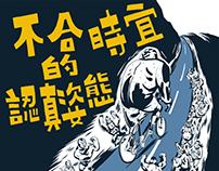 2011《Taiwan Cpmix 4》封面