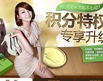 QQ网购积分特权活动页面