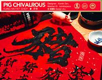 #017 PIG CHIVALROUS「開年」.