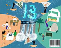 Обложка для журнала 'Истра'