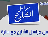 Morasel El-Share3