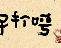 Calligraphy Works(~2019)