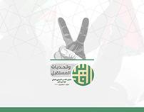 ملتقى القدس الشبابي العالمي الحادي عشر