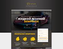 Landing-page покраски авто жидкой резиной Dempinox