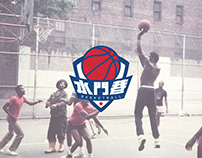 Shui Men Xiang Basketball Club Visual Identity