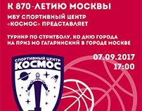 "Promo to sport-center ""Kosmos"" Moscow 870 years"