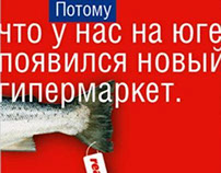 Real  гипермаркет- кампания по запуск