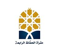شعار مقترح لمقرأة الحفّاظ الرابعة