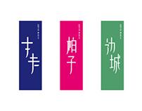 Graduate design posters