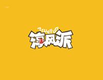 Meiyijia Convenience Store Chain Co., Ltd., Dongguan Ci