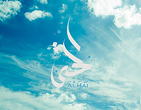 Al-Hai | Name of allah