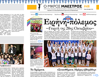 Newspapers for Mikros Maestros kindergarten school