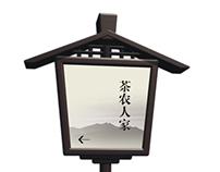 San Taishan Town / 三台山茶庄