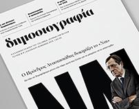 Dimosiografia magazine