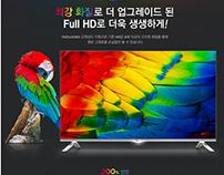 LG TV USP