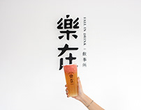 樂在飲事所|FALL IN DRINK