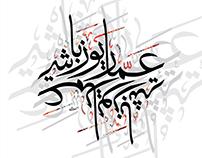 Ammar Youzbashi - Arabic Calligraphy (Thuluth Script)