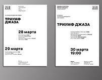 """Фестиваль """"ТРИУМФ ДЖАЗА"""" Серия плакатов, билеты, мерч."""