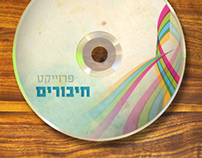 """Hiburim"" CD cover"