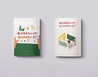 ZA SHARE 美感教科書&教育設計展 & 文德國小改造案&教室佈置設計指南