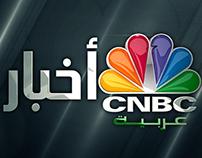 CNBC Arabyia Akhbar