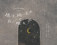 "[ FILMLESS CINEMA ""Live Concert"" ] 揺り椅子の丘で眠る声"
