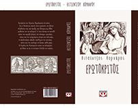 Book cover Erotokritos