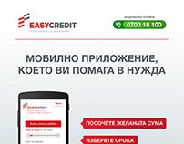 Мобилно приложене,което Ви помага в нужда - EASY CREDIT